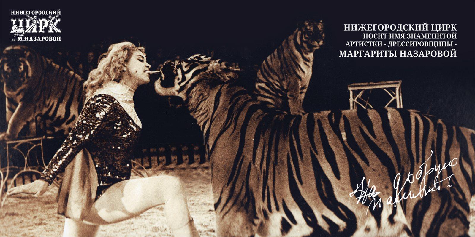 всему парку фото биография назарова цирк все подробности